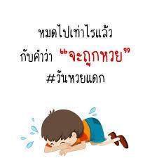 คนไทยติดหวย มากไหม ต้องอ่าน