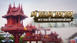 RUAY ศาลตายายกับความเชื่อ สิ่งศักดิ์สิทธิ์ของคนไทยที่มีมานาน