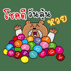 รวยได้ง่ายด้วย หวยเลขแปดทิศ งวด 16/12/63