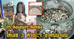 Read more about the article Huayกระดิ่งเงิน กระดิ่งทองถูกหวยและค้าขายดี