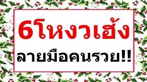 Read more about the article RUAY 6โหงวเฮ้ง ลายมือของคนรวย ใครมีแบบนี้เตรียมตัวรวย