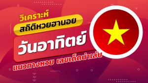 Read more about the article RUAY สถิติหวยฮานอย ออกวันอาทิตย์ ต้อนรับวันหยุดสุดสัปดาห์ด้วยเลขเด็ด!